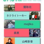 山﨑彩音 8ヶ月ぶりのライブは7/31(火)三浦海岸 音霊