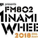 山﨑彩音  日本最大級のライブショーケースフェスティバル FM802 MINAMI WHEEL2018に出演!10/6(土)心斎橋 FANJ twice 15:00~出演!