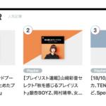 山﨑彩音 DIGLE 音楽プレイリスト専門マガジン ポピュラー・チャート(10/22付) 第2位!