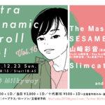 山﨑彩音 Ultra Dynamic Stroll On! vol.16に出演します。