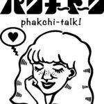 YouTubeトーク・バラエティー「パクチートーク」今夜22:00~スタート!