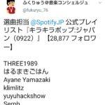 KIRA KIRA POP:JAPAN 0922 (JAPAN)