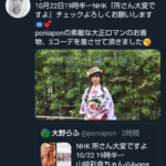 National broadcasting in Japan